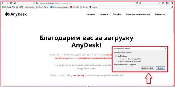 Программа удаленного администрирования Anydesk для установки программы Ветаис